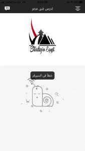 تطبيق ادرس في مصر