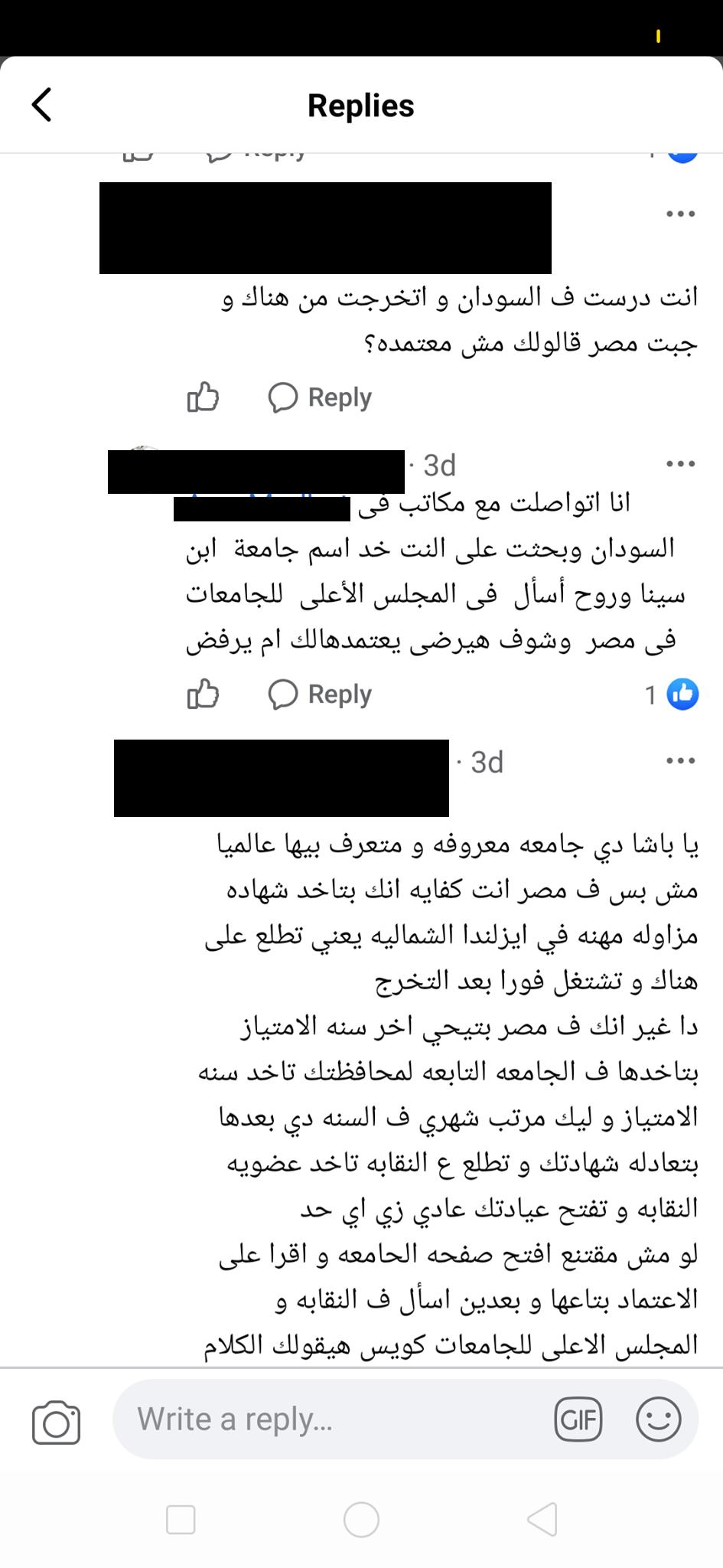 تعليق مندوب احدى الشركات على اعتماد الجامعات السودانية