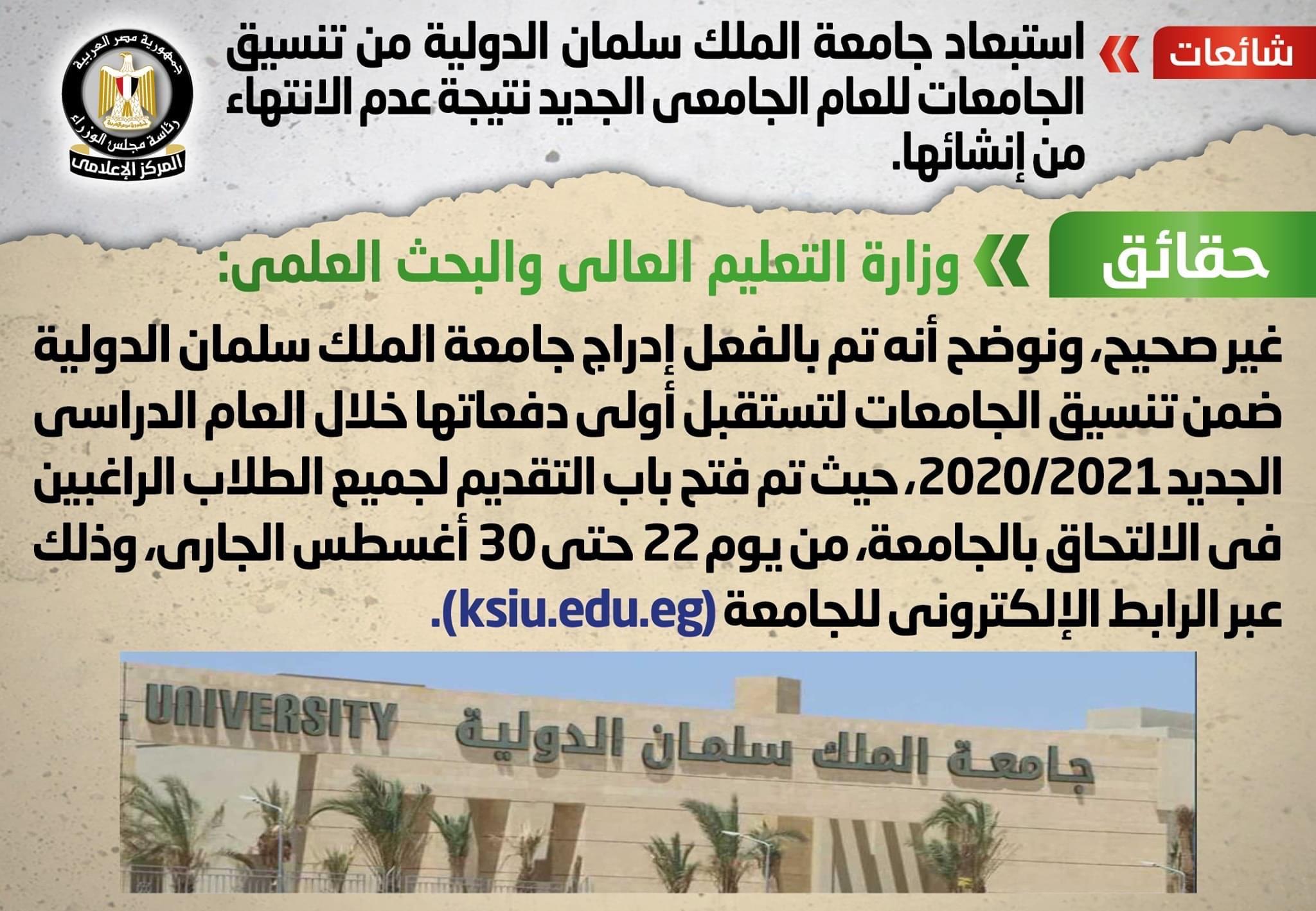 التعليم العالي : لا صحة لاستبعاد جامعة الملك سلمان الدولية من تنسيق الجامعات