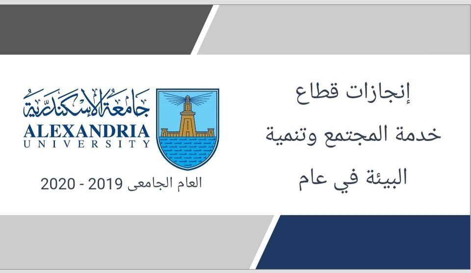 جامعة الإسكندرية تستعرض أهم إنجازات قطاع خدمة المجتمع لعام 2019/2020