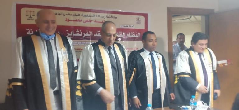 """جامعة أسيوط تمنح درجة الدكتوراه في الحقوق لدراسة حول """"النظام القانوني لعقد الفرنشايز"""""""