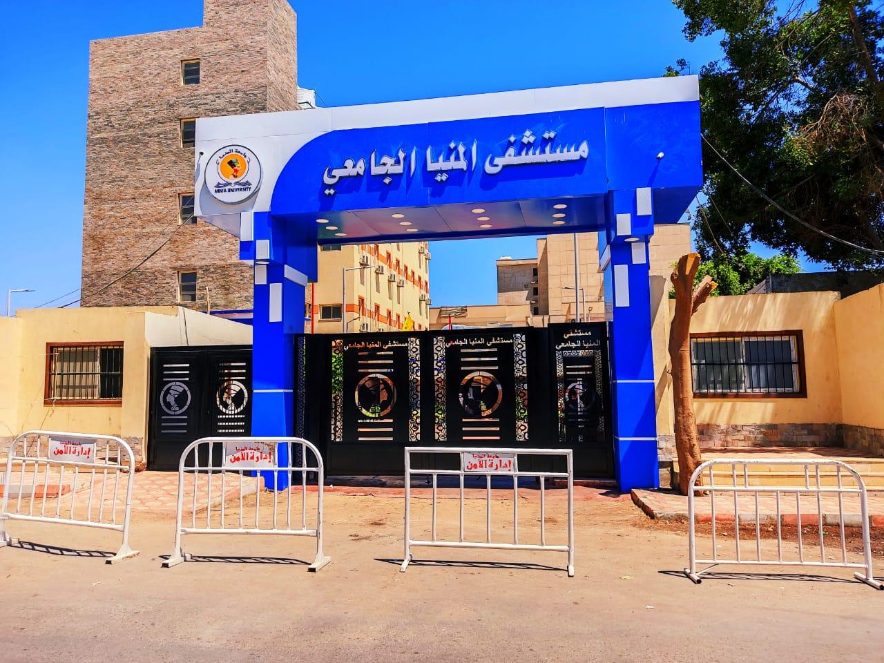 مستشفى المنيا الجامعي