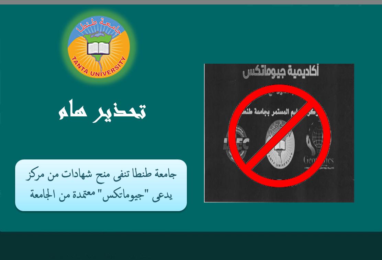 جامعة طنطا تنفى منح شهادات من مركز وهمي