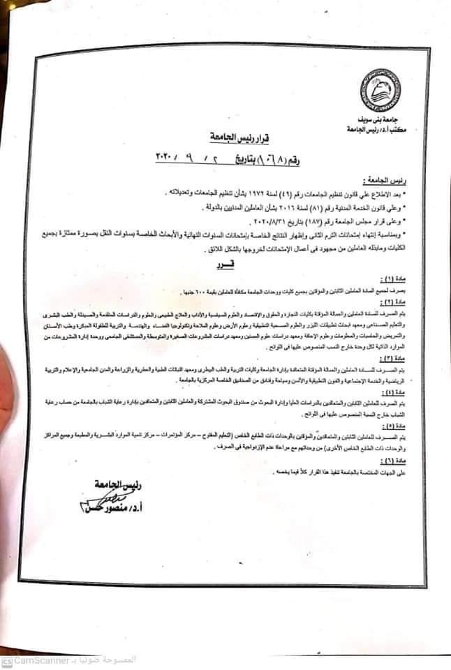 جامعة بني سويف: 600 جنية مكافأة للعاملين لمجهوداتهم في أعمال الامتحانات