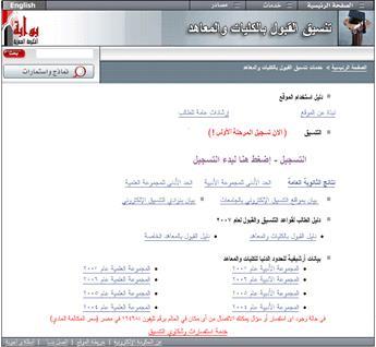 شكل (1): صفحة موقع التنسيق الإلكتروني علي بوابة الحكومة المصرية
