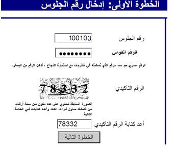 شكل (2): الخطوة الأولي لإدخال رقم الجلوس والرقم القومى ونقل الرقم التأكيدي