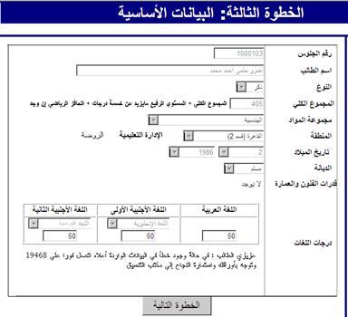 شكل (4): الخطوة الثالثة، شاشة البيانات الشخصية الأساسية اللازمة في عملية التنسيق