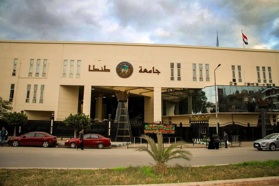 جامعة طنطا