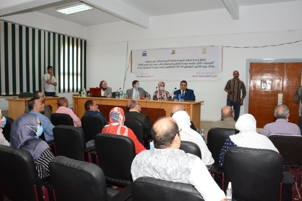 جامعة أسيوط تناقش تحديات جودة التعليم الجامعي برؤية مصر 2030 في ورشة عمل متخصصة بكلية التربية