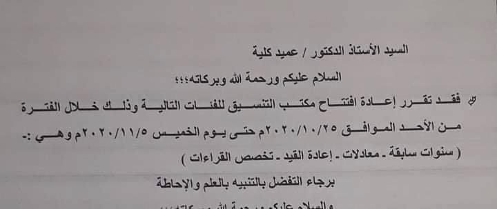 تنسيق 2020.. جامعة الأزهر تعلن فتح باب تنسيق القبول لأربع فئات