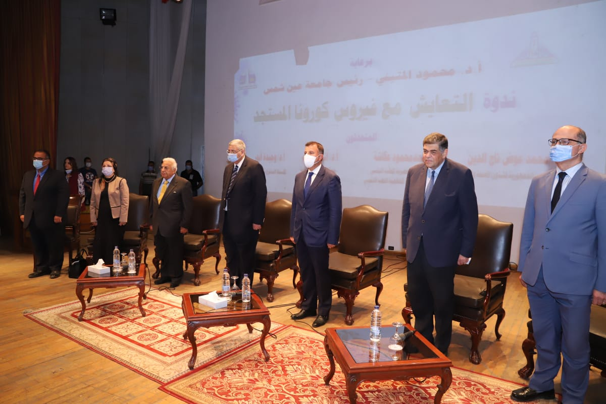 """ندوة """"التعايش مع كورونا"""" في جامعة عين شمس"""