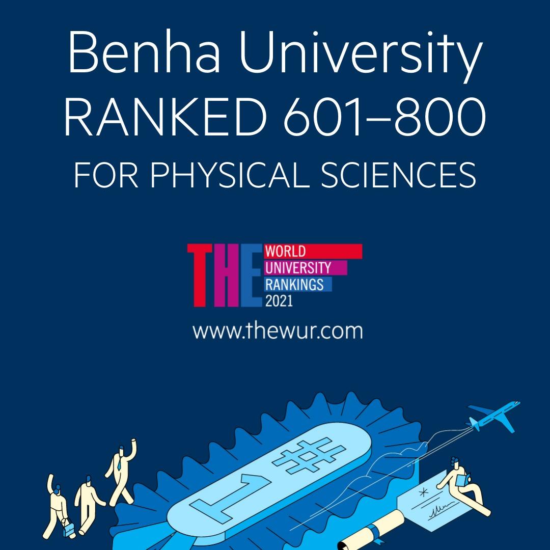 لأول مرة.. جامعة بنها فى الترتيب ٢٠١ عالميًا في تخصص علوم الحاسب بتصنيف التايمز البريطاني ٢٠٢١