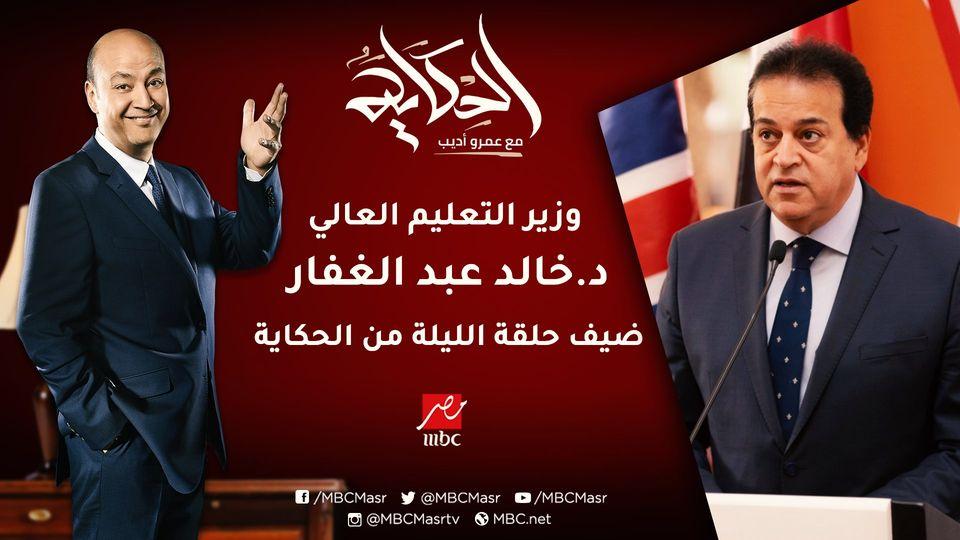 وزير التعليم العالي ضيف عمرو أديب ببرنامج «الحكاية»