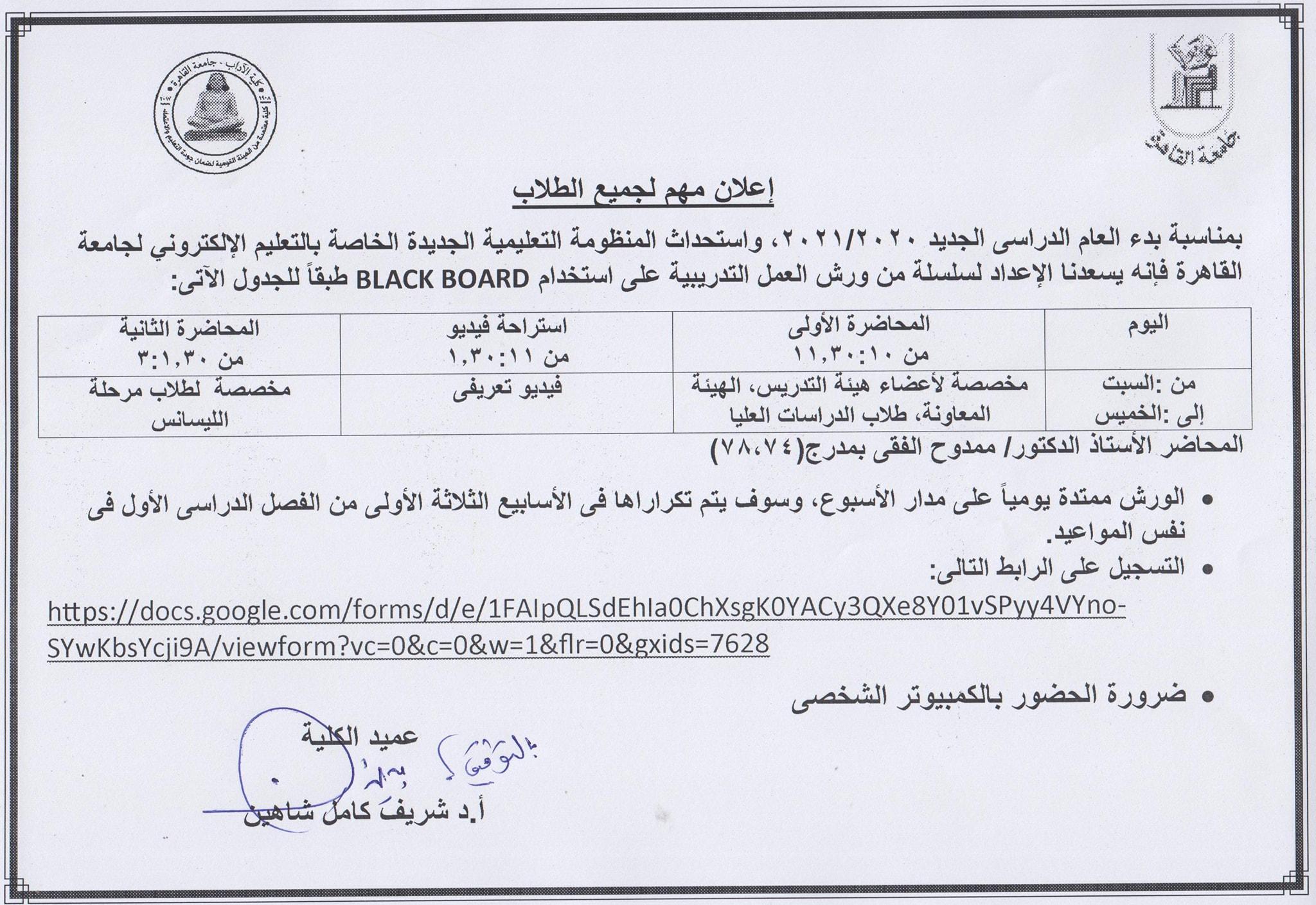آداب القاهرة تعقد ورش عمل تدريبية لاستخدام بلاك بورد
