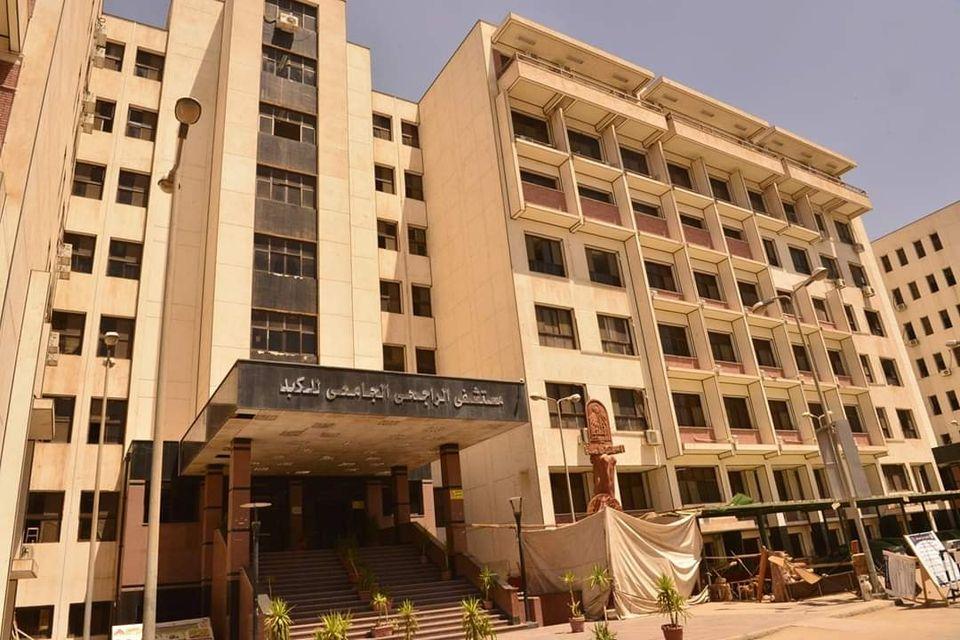 مستشفى الراجحى الجامعى للكبد وأمراض الجهاز الهضمي