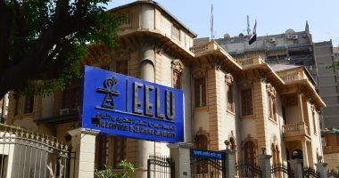 الجامعة المصرية للتعلم الإلكتروني الأهلية