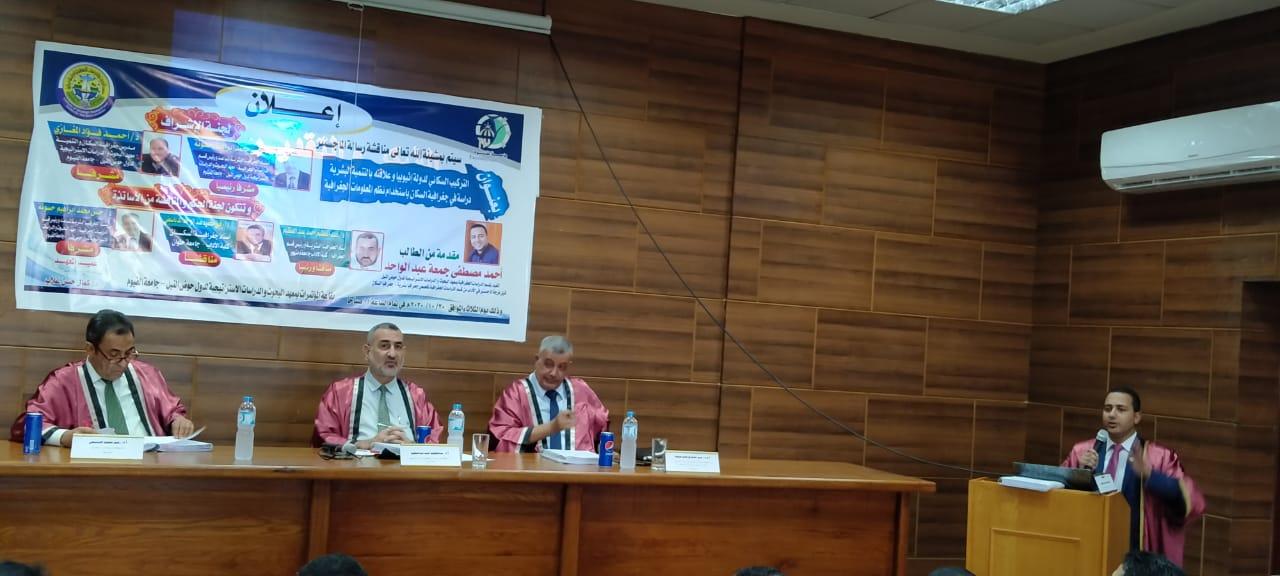 جامعة الفيوم تناقش أول رسالة ماجستير بمعهد البحوث والدراسات لدول حوض النيل
