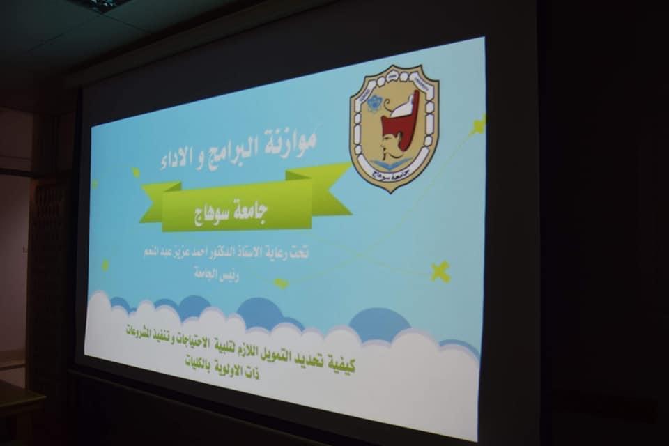 جامعة سوهاج تناقش موازنة البرامج والأداء وفق رؤية مصر 2030