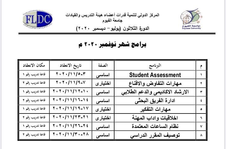 برامج شهر نوفمبر 2020