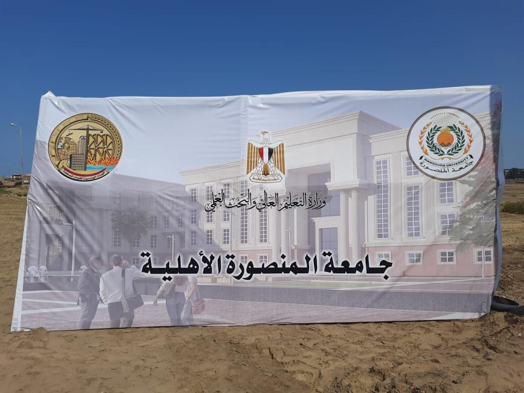 تفاصيل المشروع القومى للجامعات الأهلية الجديدة