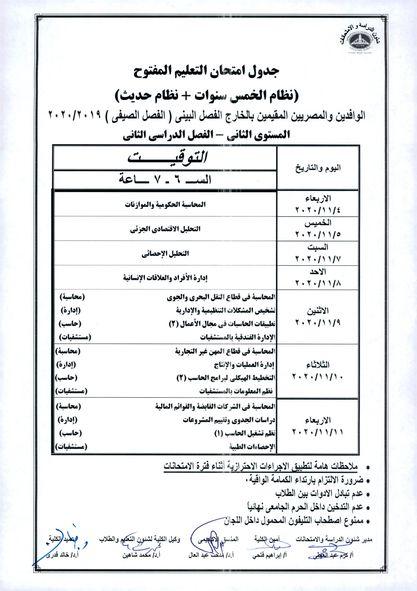 """تجارة عين شمس تعلن جدول امتحانات التعليم المفتوح """"الفصل البيني"""""""