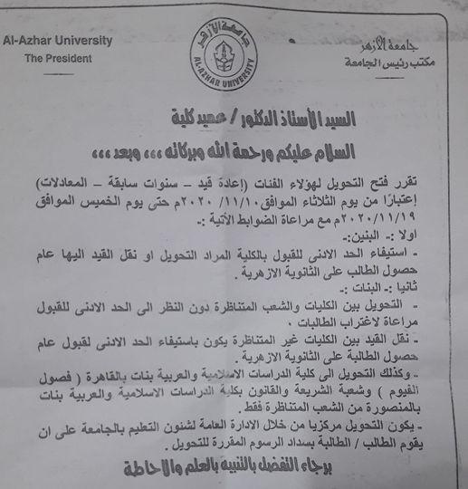 """مد فترة التحويلات الورقية لـ """"طلاب النقل والباقين للإعادة"""" بجامعة الأزهر لـ 19 نوفمبر"""