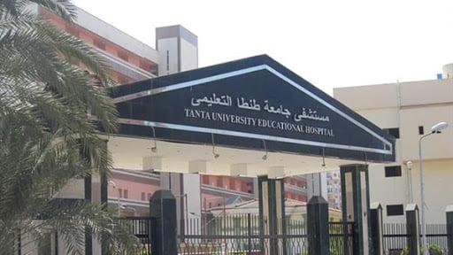 مستشفى طنطا التعليمي