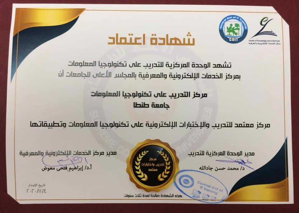 «الأعلى للجامعات» يمنح مركز التدريب بجامعة طنطا الاعتماد فى تكنولوجيا المعلومات