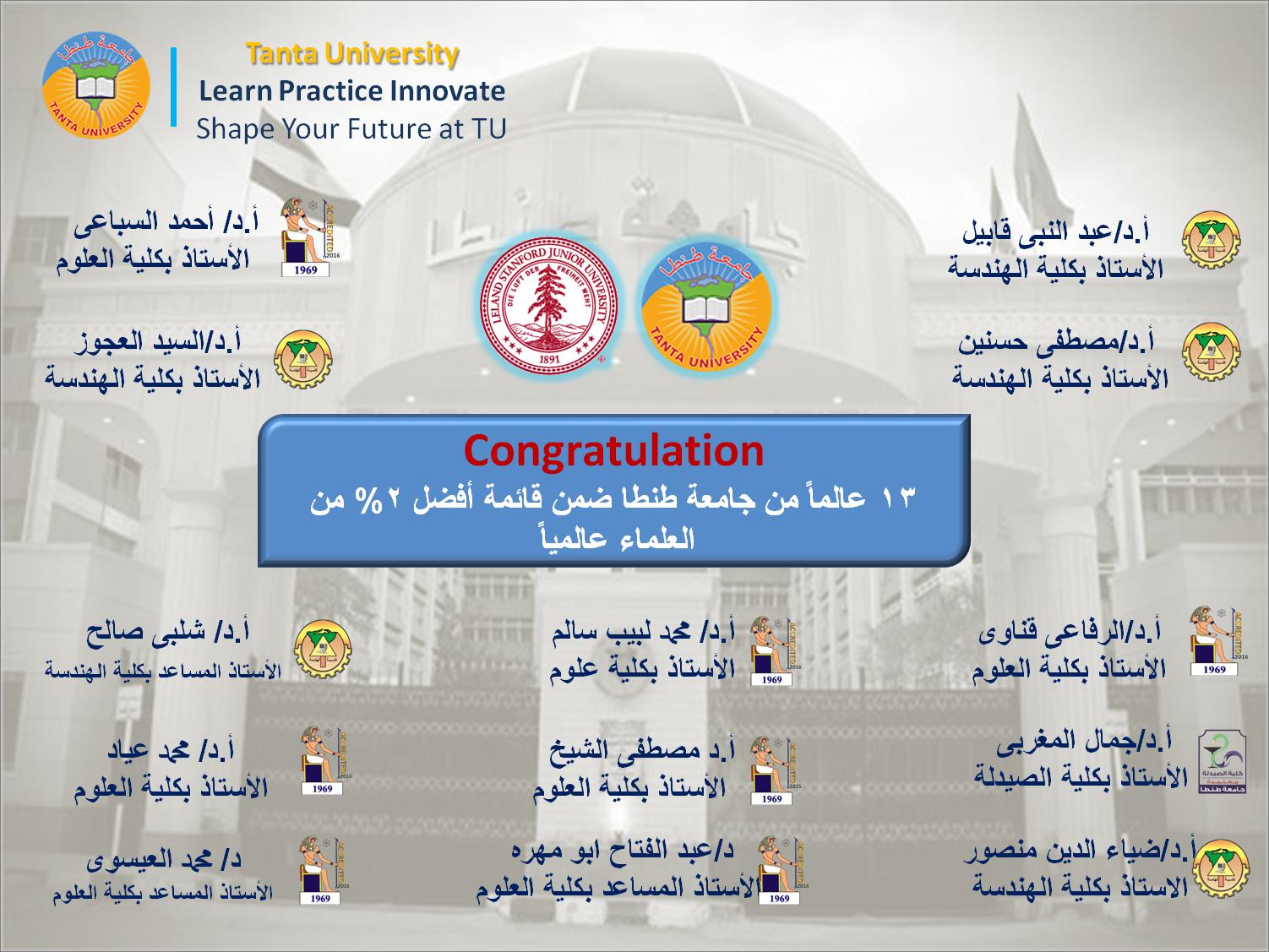 13 عالماً من جامعة طنطا ضمن قائمة أفضل 2% من العلماء عالميًا