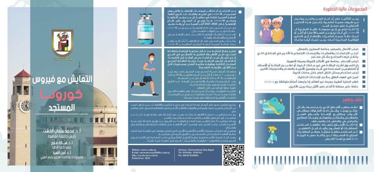 رئيس جامعة القاهرة: إصدار دليل للتعايش الآمن والصحي مع كورونا