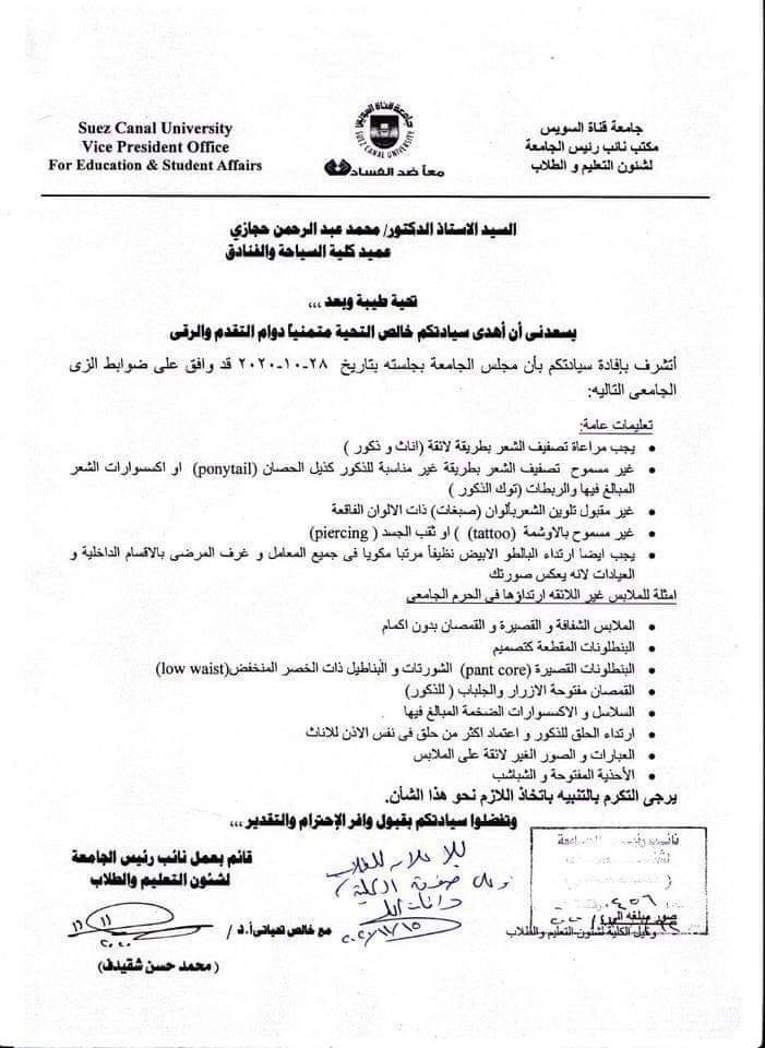ممنوع الوشم والثقب.. ضوابط الزي الجامعي جامعة قناة السويس
