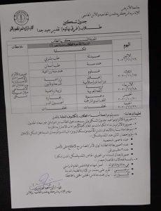 غدًا بدء تسكين جيد جدًّا بالمدن الجامعية بجامعة الأزهر بالقاهرة