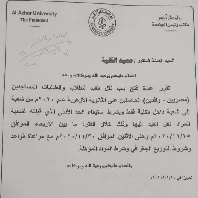 جامعة الأزهر تعلن عن فتح باب نقل القيد للطلاب والطالبات