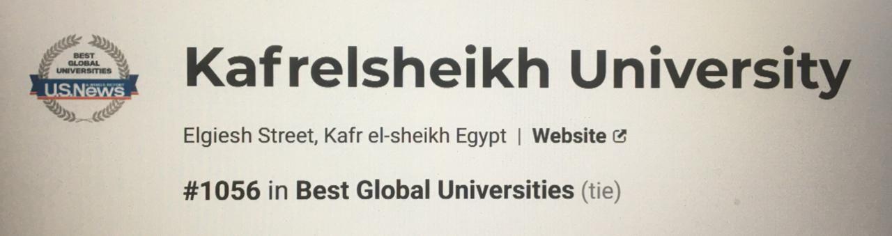جامعة كفرالشيخ ضمن أفضل 1100 جامعة عالميًا في تصنيف U.S.News الأمريكي 2021