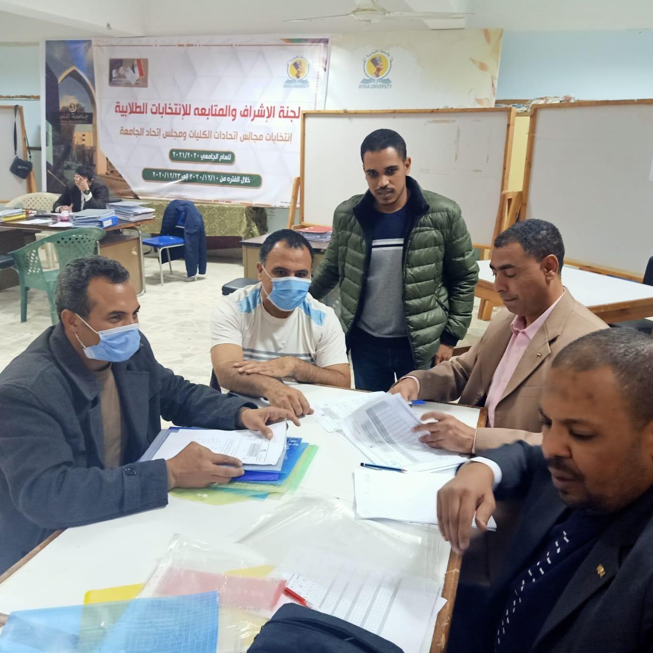 جامعة المنيا تعلن الكشوف النهائية للمرشحين بانتخابات الاتحادات الطلابية