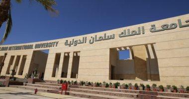 فتح باب القبول للمرة الرابعة بجامعة الملك سلمان