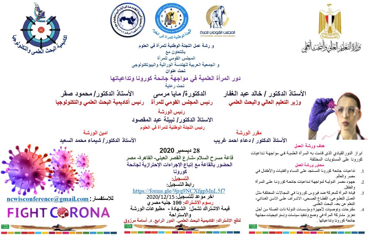 اللجنة الوطنية للمرأة تنظم ورشة عمل عن «دور المرأة فى مواجهة كورونا»