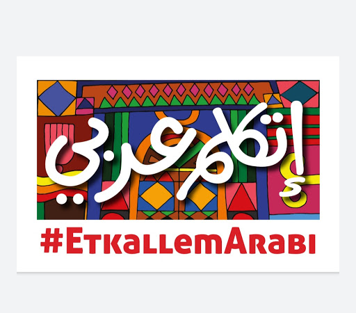 «أمهات مصر»: مبادرة «اتكلم عربي» لاقت تفاعل كبير برعاية الرئيس السيسي