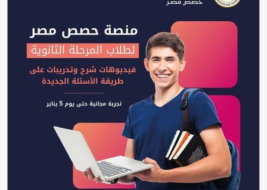 """لطلاب الثانوية ننشر رابط وطريقة التسجيل المجاني في منصة """"حصص مصر"""""""