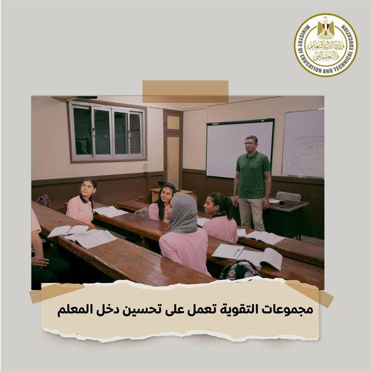 نظام جديد لمجموعات التقوية المدرسية يسمح للطالب باختيار المدرس
