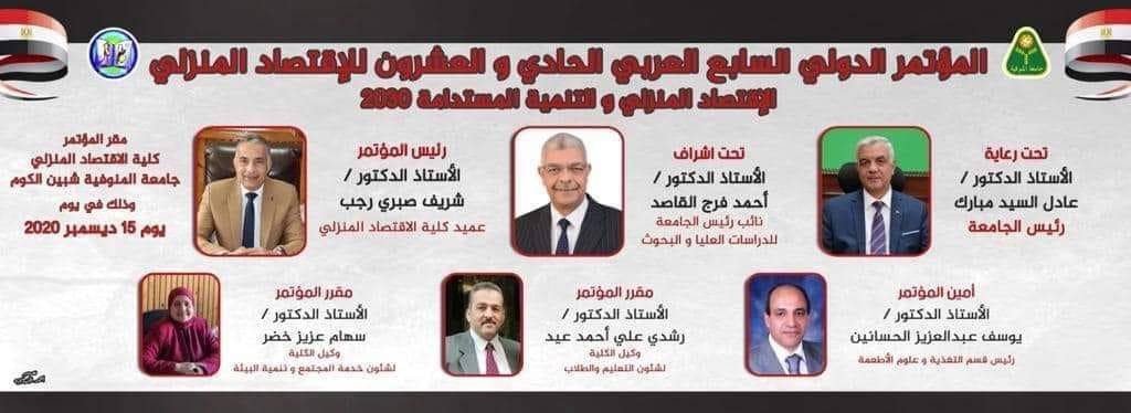 جامعة المنوفية تطلق مؤتمر الاقتصاد المنزلي والتنمية المستدامة 2030.. غدًا