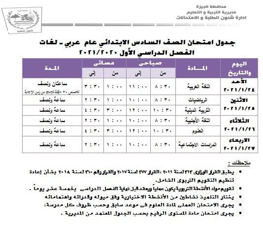 من الرابع الابتدائي إلى الثالث الإعدادي.. ننشر جداول امتحانات طلاب محافظة الجيزة