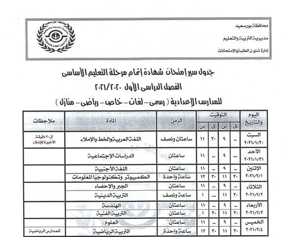 لطلاب بورسعيد.. ننشر جداول امتحانات طلاب المرحلتين الابتدائية والإعدادية