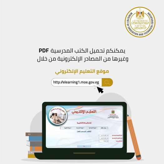 ننشر رابط المقررات الدراسية الجديد من وزارة التربية والتعليم