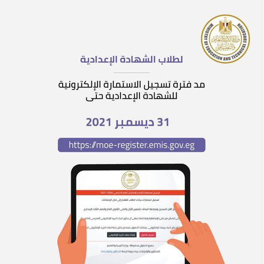 التعليم: 78% من طلاب الإعدادية أنهوا الاستمارة الإلكترونية وهذا آخر موعد للتسجيل