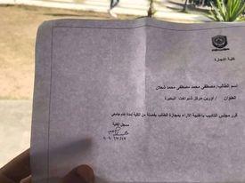 قرار فصل مصطفى شعلان الطالب بكلية التجارة جامعة بنها