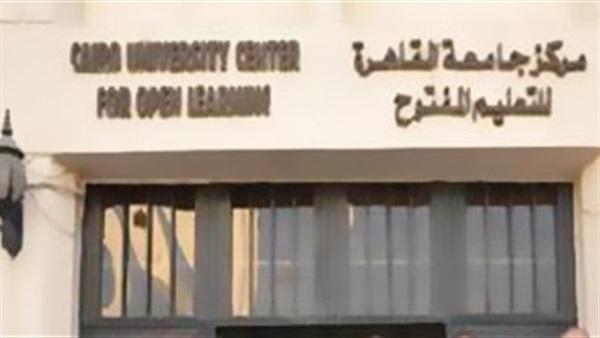 «التعليم المفتوح» بجامعة القاهرة يحدد موعد بدء الامتحانات