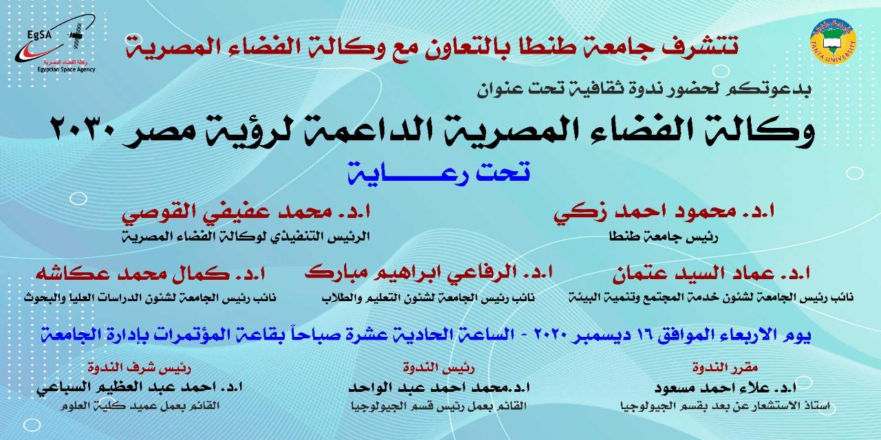 جامعة طنطا تنظم ندوة «وكالة الفضاء المصرية».. الأربعاء