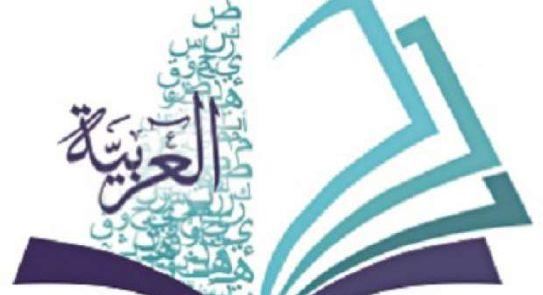اكتب صح.. مبادرة عصرية لإحياء اللغة العربية
