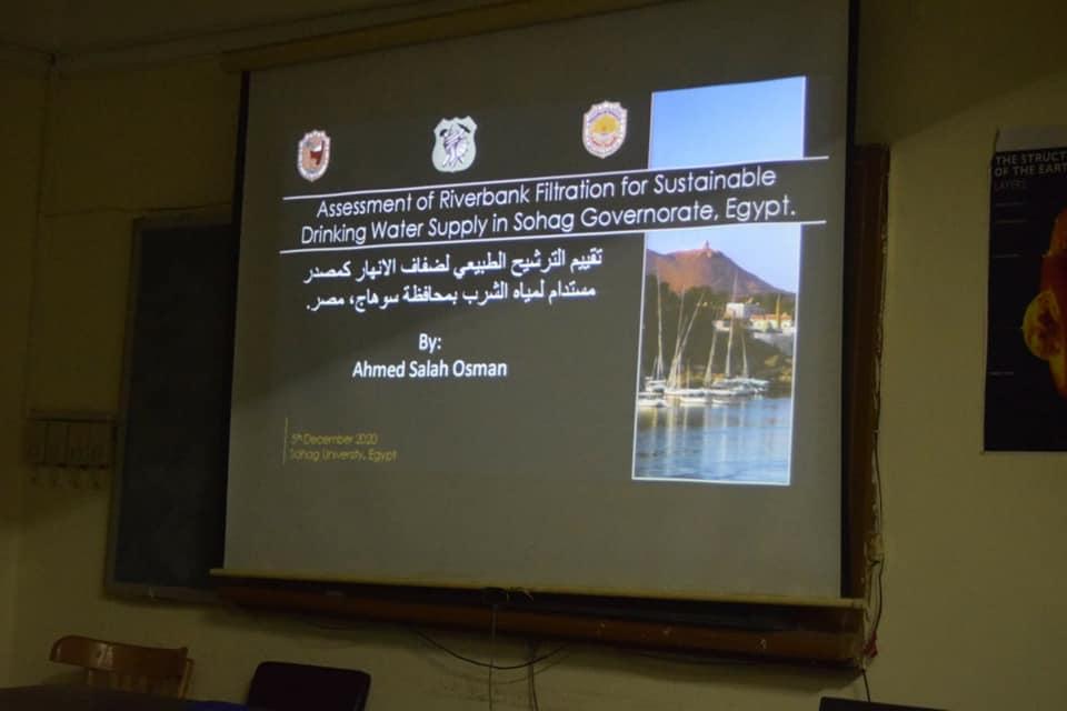 «الترشيح الطبيعي لمياه الانهار» خطة بحثية للتسجيل بدرجة الماجستير بجامعة سوهاج